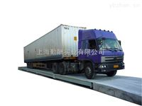SCS出口式汽车衡,带报警功能50吨电子汽车衡,上海大吨位地磅秤