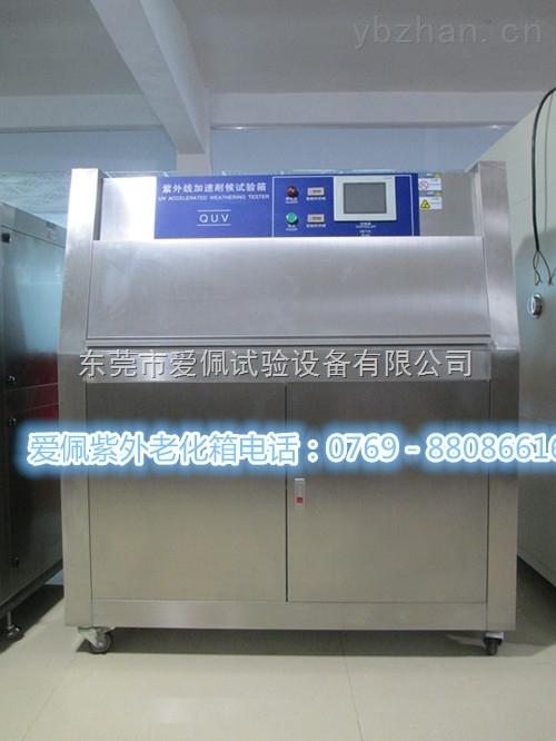 紫外线变化箱/紫外光老化箱/紫外线室验箱