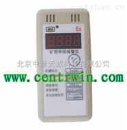 礦用甲烷報警儀/可燃氣體報警儀