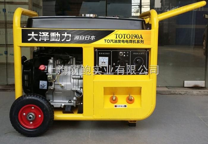移动式应急190A汽油发电电焊机