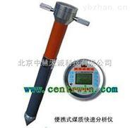 便攜式煤質快速分析儀/便攜式煤質分析儀