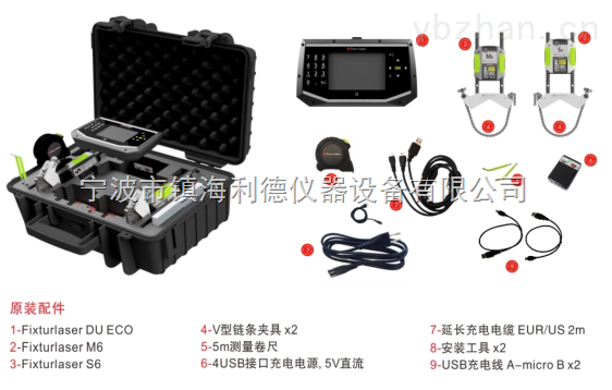 Fixturlaser ECO无线蓝牙对中仪新款上市