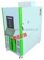 節能型高溫高濕試驗箱