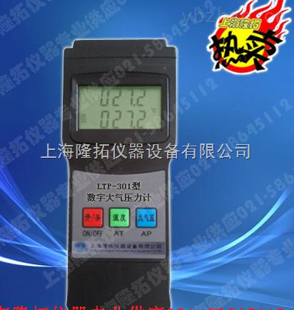 數字大氣壓力表(數字大氣壓計)