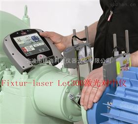 Let300Fixtur-laser Let300激光对中仪