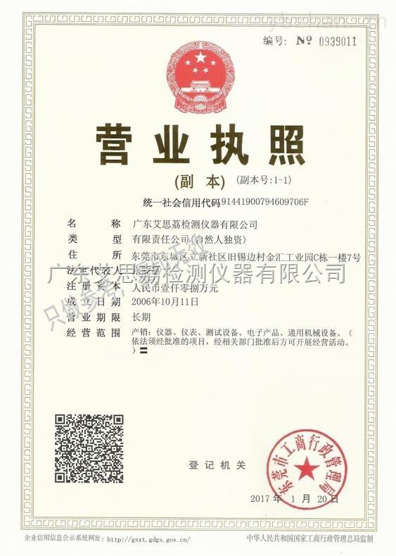 广东艾思荔营业执照