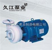 FSB型合金氟塑料离心泵