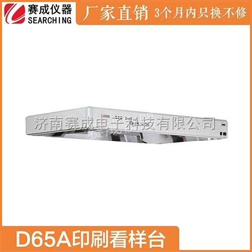 D65/A-印刷對色燈箱