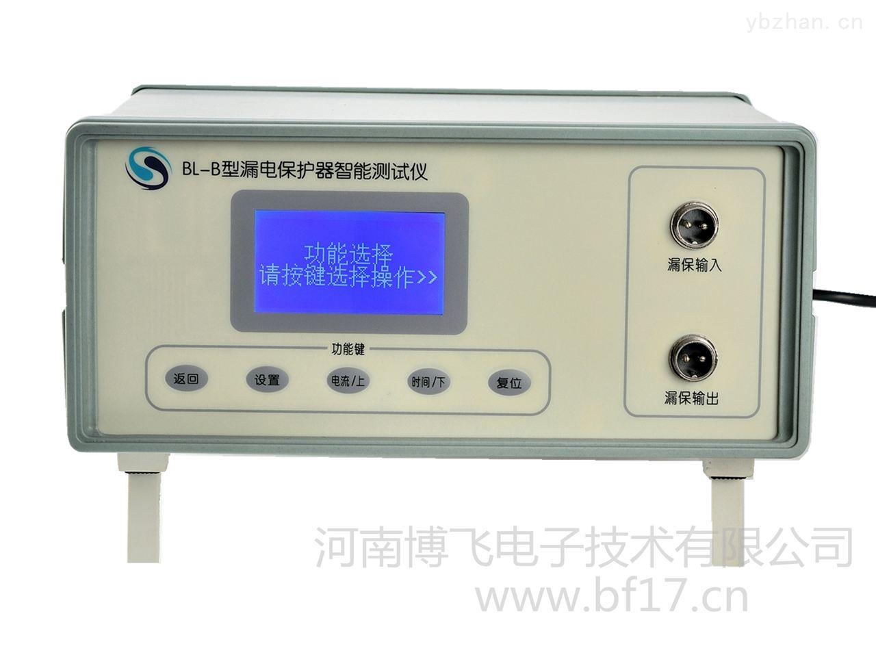 博飞电子BL-B型漏电保护器智能测试仪