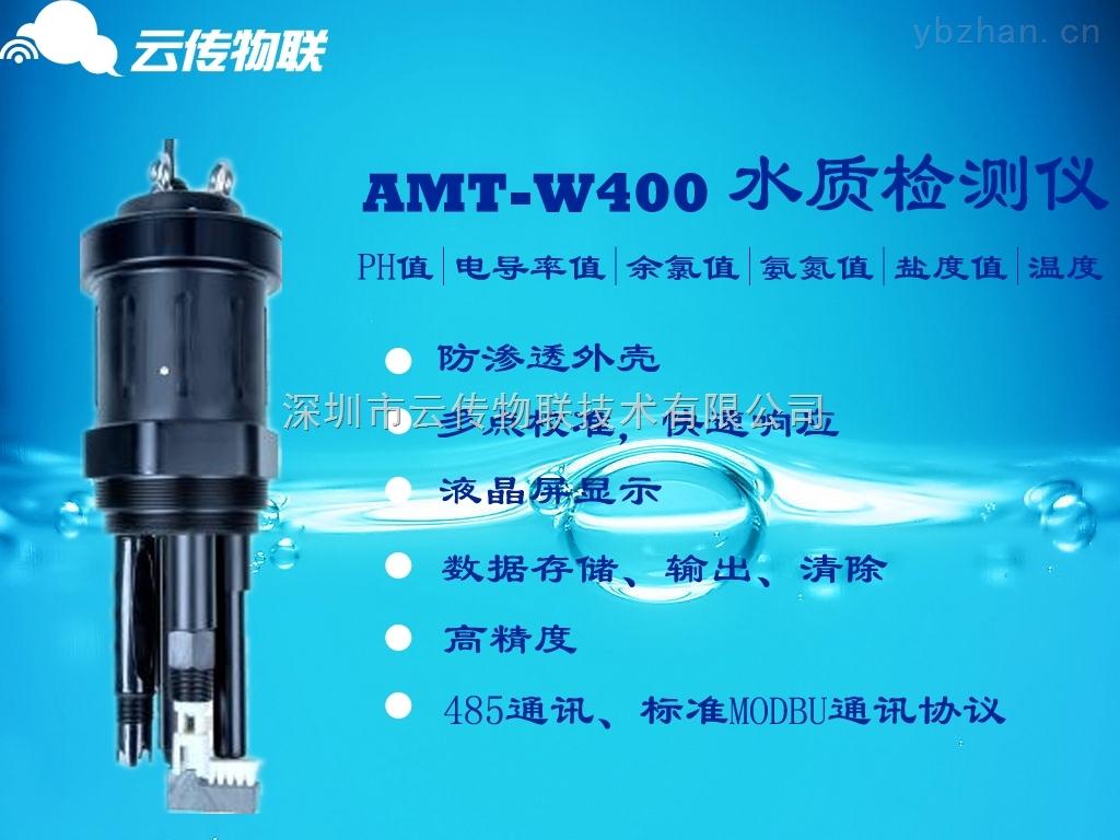 AMT-W400-AMT-W400在線多參數水質檢測傳感器