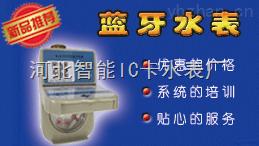 DN20射頻卡預付費水表讀數