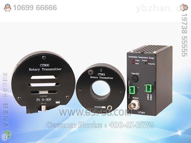 CT-800系列热辊用旋转温度变送系统 一体化温度传感器