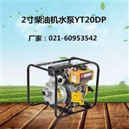 伊藤动力2寸柴油机自吸水泵
