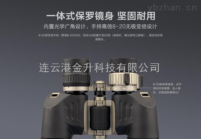 12X50 10X50 8-20X50-一體式保羅鏡身防滑望遠鏡12X50 10X50 8-20X50博冠