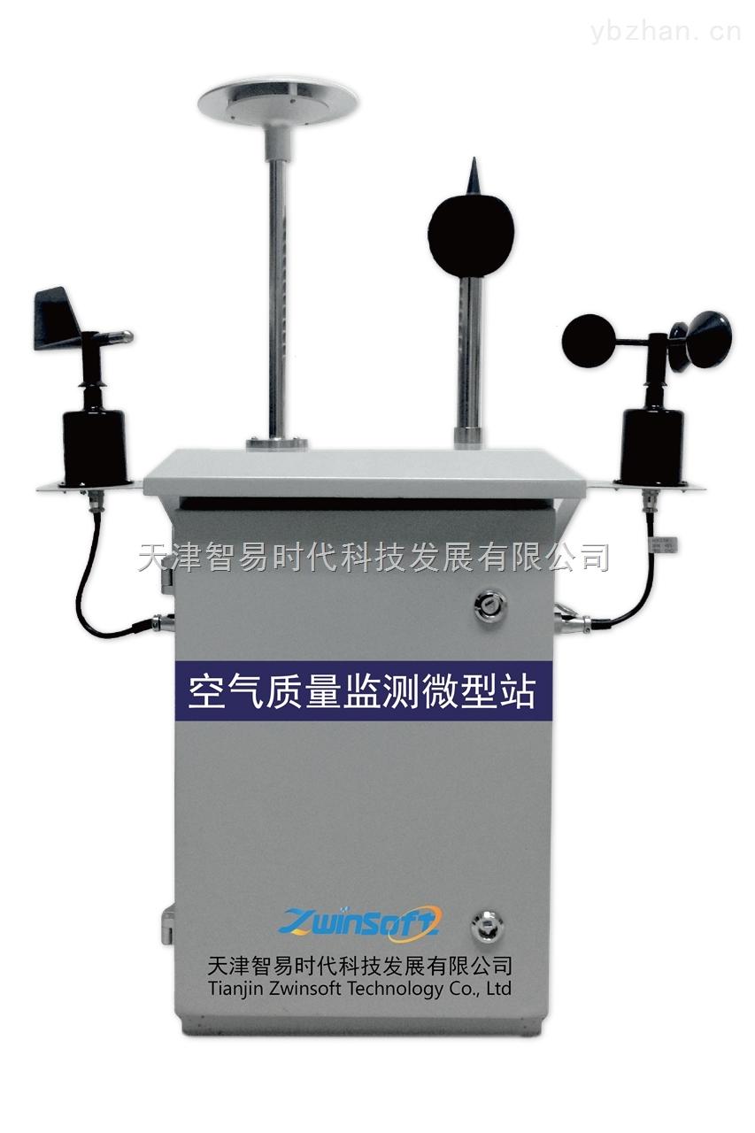 智易时代微型环境空气质量监测仪