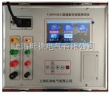 重庆旺徐电气特价FJYR310A三通道直流电阻测试仪