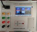 北京旺徐电气特价FJYR310A三通道变压器直流电阻测试仪