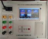 北京旺徐电气特价HTZZ-S10A三回路变压器直流电阻测试仪/三回路变压器测试仪