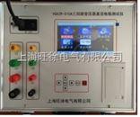 北京旺徐电气特价YGXZR-S10A三回路变压器直流电阻测试仪/三回路变压器测试仪