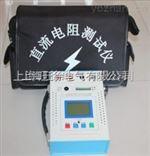 北京旺徐电气特价HVBZ3610S便携式直流电阻测试仪