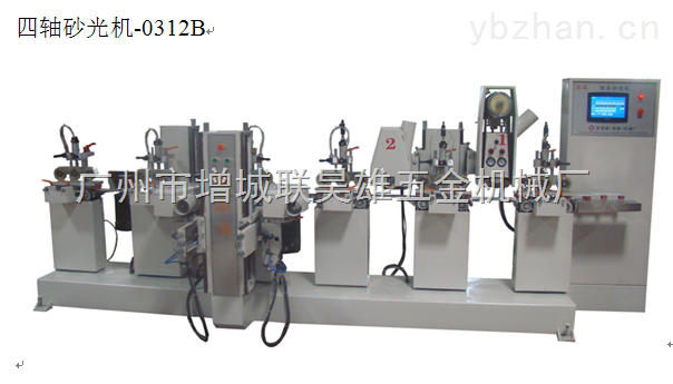 四轴打磨机、专业生产厂家
