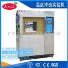 磷酸铁锂电池冷热冲击试验箱图片 磷酸铁锂电池冷热冲击试验箱生产厂家
