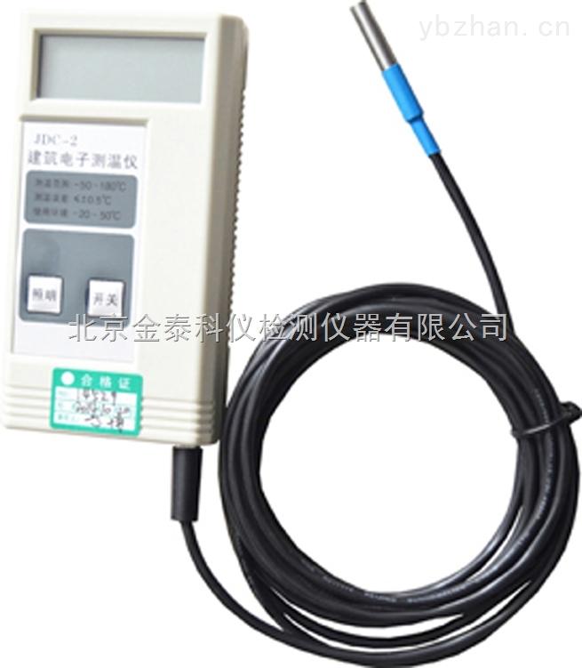 北京金泰建筑电子测温仪 JDC-2