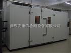 武汉步入式高低温交变试验室维修