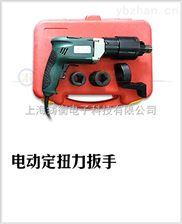 扭矩型电动扳手-扭矩型电动扳手价格-扭矩型电动扳手厂家
