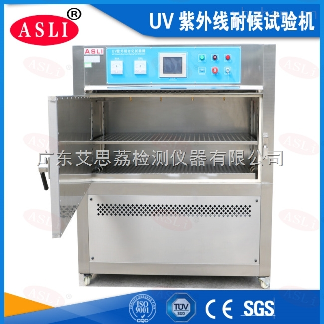非标紫外线老化试验箱测试标准