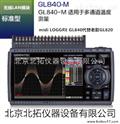 北拓供应midi LOGGRE GL840多通道温度记录仪