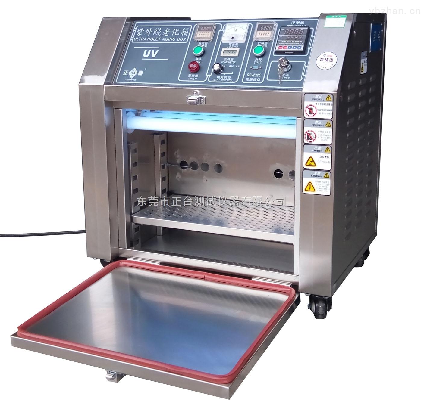UV抗紫外线试验机/UV光照老化试验仪
