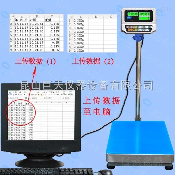 电子秤数据连接电脑使称重数据显示在电脑上
