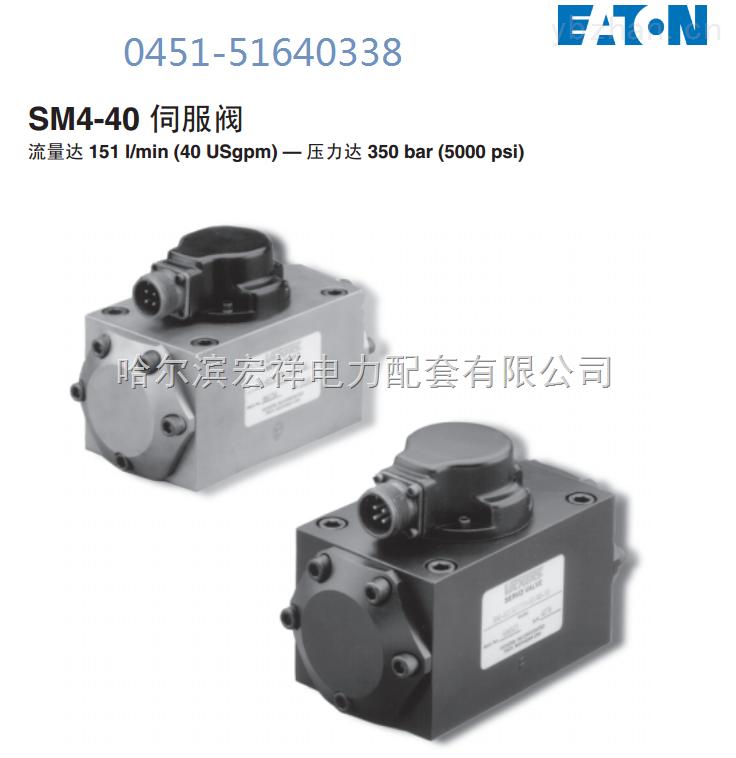 现货供应VICKERS汽机系统伺服阀SM4-40
