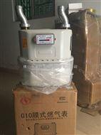 G40膜式燃气表
