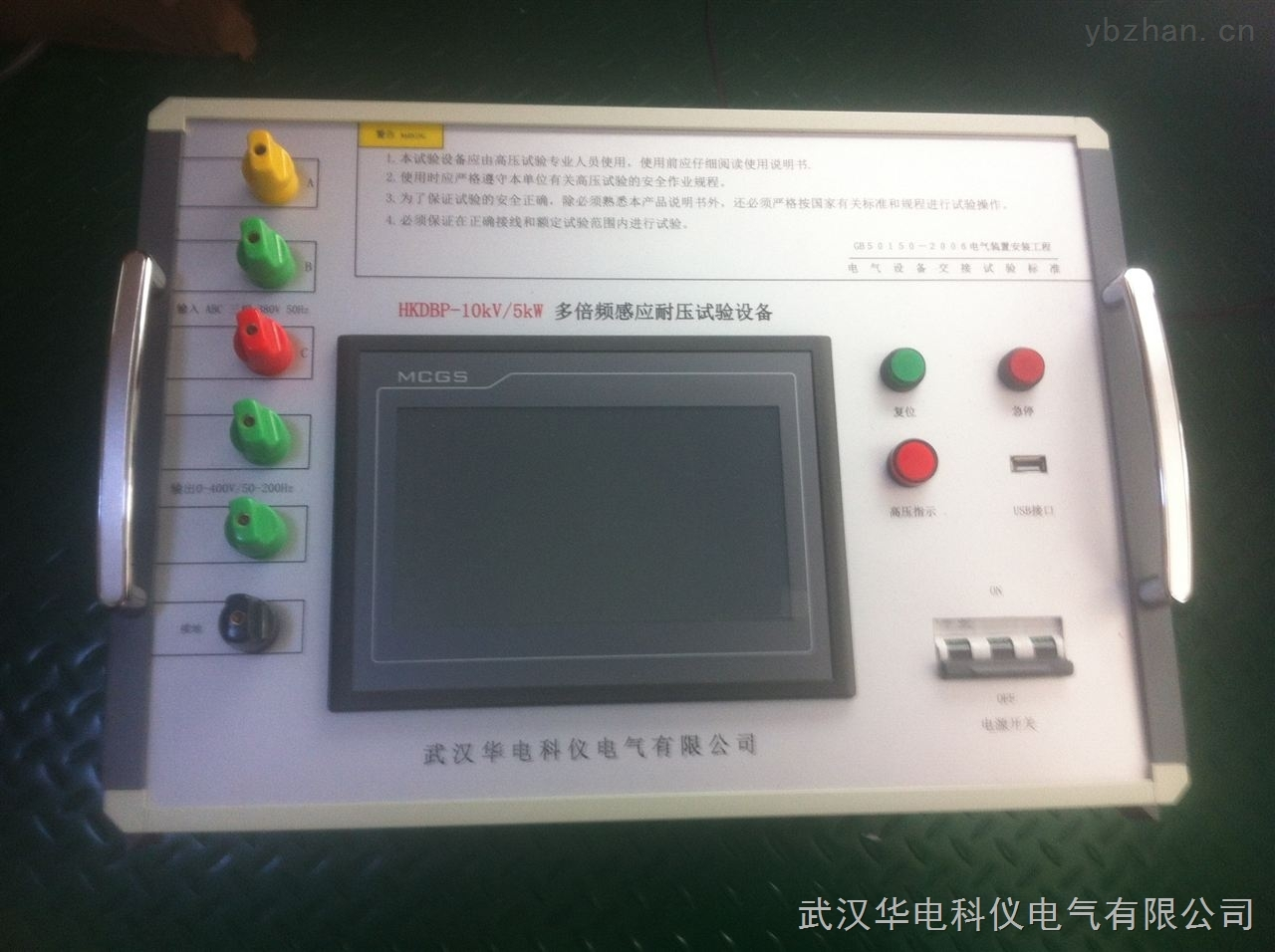 设备名称:多倍频感应耐压试验装型 号:HKDBP-10KV/5KW 数 量:1台套生产厂家:武汉华电科仪电气有限公司产品关键字:一、概述变压器和互感器的感应耐压试验是保证产品质量符合国家标准的一项重要试验。变压器绕组的匝间,层间,段间及相间的纵绝缘感应耐压试验,则是变压器绝缘试验中的重要项目。纵绝缘试验需要通过倍频电源装置,施加试验电压,进行耐压试验。HKDBP电子式多倍频试验装置是为满足上述要求而设计制造,经过广大用户使用证明:其操作简单,性能可靠,能较好地满足变压器、互感器感应耐压试验的需要。二、技术
