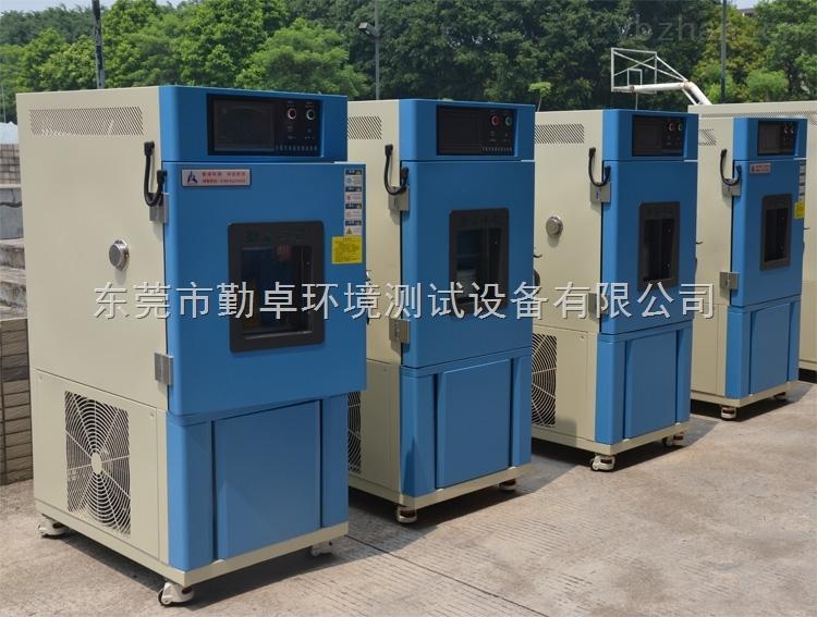 HK-36G-可调温小型高低温试验箱哪里有卖?