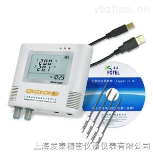 上海发泰四路高精度温度记录仪