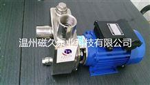 HYLZ不銹鋼自吸泵