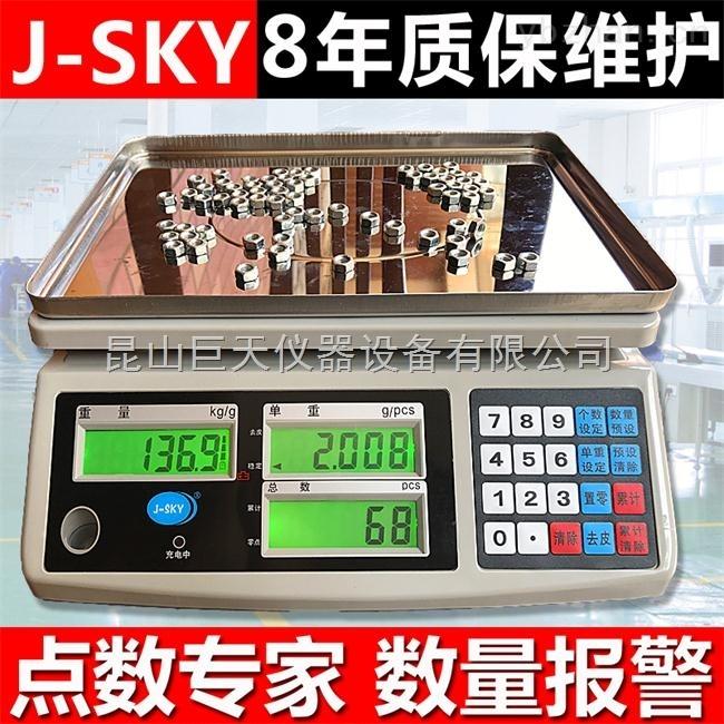 巨天20kg/0.1g高精度电子计数秤