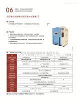 SC/SN-90A氙灯老化试验箱