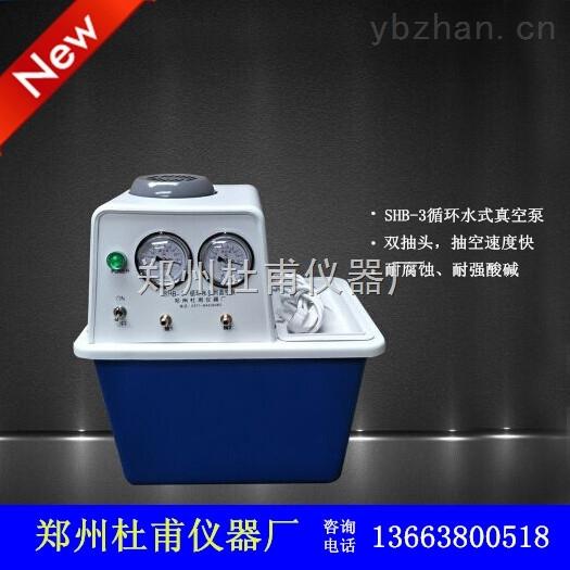 SHZ-3循环水真空泵