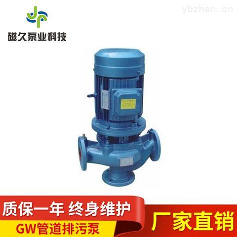 管道泵(十大品牌)GW型