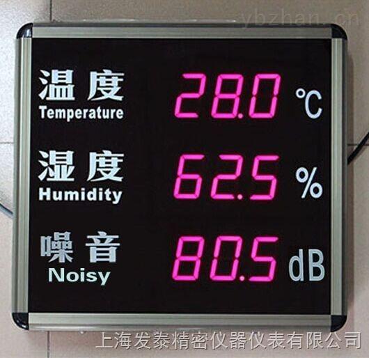 温湿度噪音显示屏