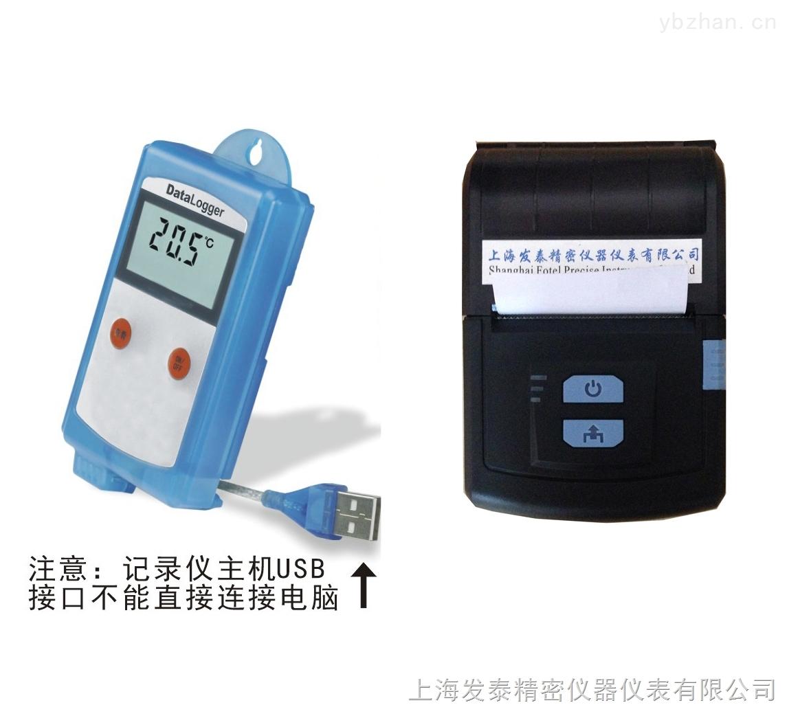 L91-1P+-冷藏箱帶打印溫度記錄儀