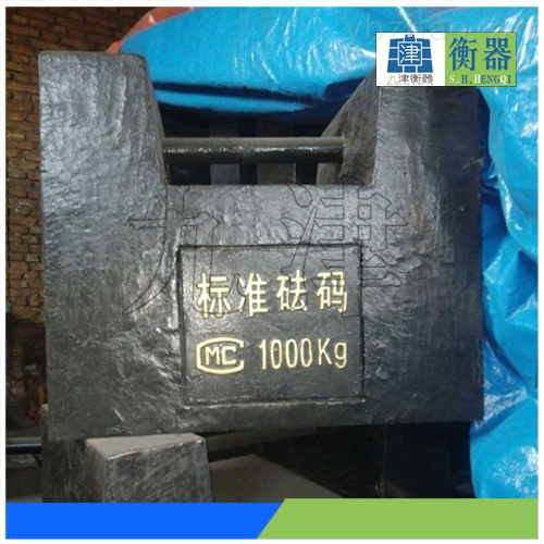 徐州500kg铸铁砝码,1吨标准砝码厂