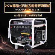 品牌汽油发电机+电焊一体机