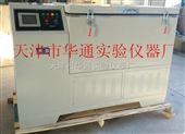 触控型全自动低温冻融試驗箱(气冻水融法)