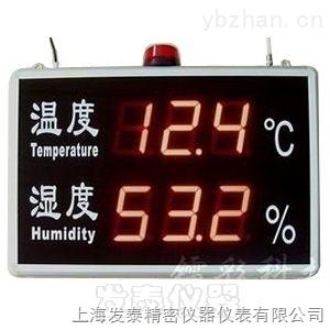 报警温湿度显示屏