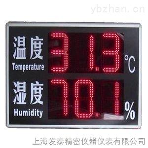 工业用温湿度屏